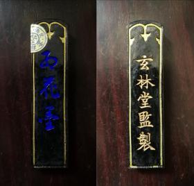 日本老墨碇 奈良玄林堂5星红花墨  底稍开面,重18.3克,尺寸:7.6X1.9X0.9(cm)