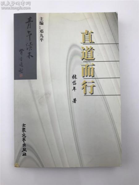 莫测旧藏:邓琳毛笔写简历及张岱年著《直道而行》(具体如图)【200525 04】