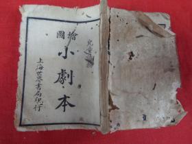 绘图线装书《小剧本》民国,1册全,上海世界书局,品如图。