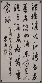青海省书法家协会副主席、名誉主席【李海观】书法