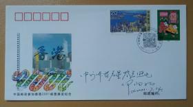 签名-- 纪念封 (3)