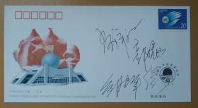 签名-- 纪念封 (7)