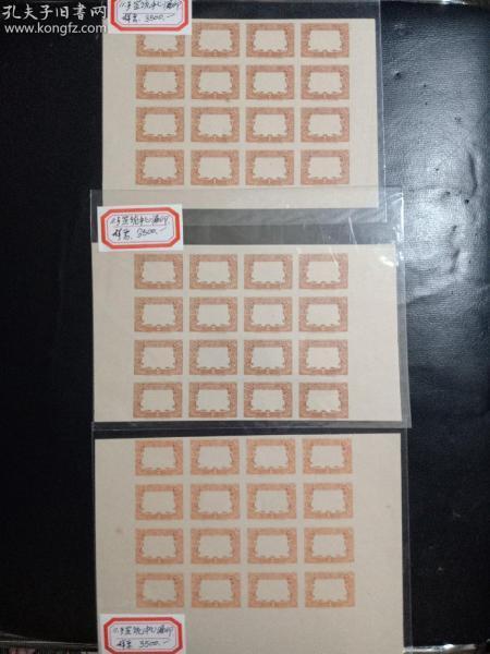 清宣统邮票整版,中心漏印样票,三枚一套,拍照有色差,实物更完美。