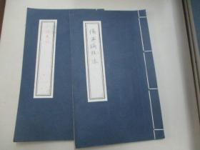 现代医学手稿线装本2册--刘 星 汉《伤寒论校注》 16开79页
