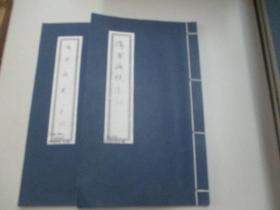 现代医学手稿线装本2册--王 一迪《伤寒论校注》 16开75页