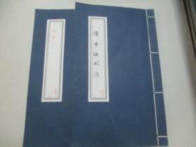 现代医学手稿线装本2册--李 宇 凡《伤寒论校注》 16开76页