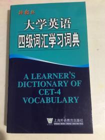 大学英语四级词汇学习词典