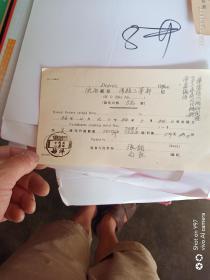 民国时期 洋县邮政单据 1#
