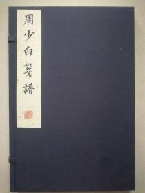 《周少白笺谱》一函一册32张笺纸,木版水印,32*22