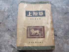 民国版《草原上》刘白羽等著 三联出版社