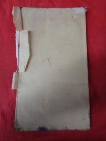 精印本《书名不祥》民国,1册,册页,长27.5cm15cm厚0.5cm,品好如图。