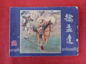 连环画《擒孟达》1979年,1册全,三版十印,上海人民美术出版社,品好如图。
