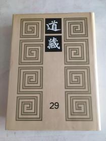 道藏 29