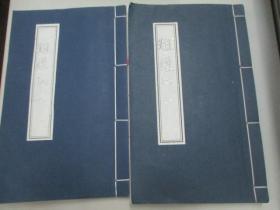 现代医学手稿线装本2册--刘 天 坤《难经校注》 16开152页