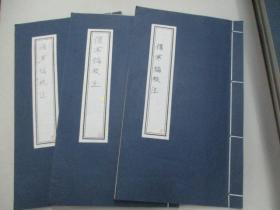 现代医学手稿线装本3册--马 文 军《伤寒论校注》 16开118页