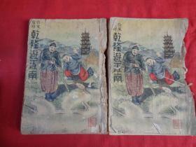 民国平装书《乾隆游江南》民国,2厚册(上册,下册),32开,厚2.5cm,品如图。