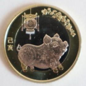 猪年纪念币  2019年