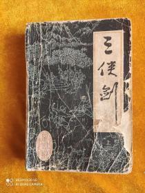 【传统评书】 三侠剑   上