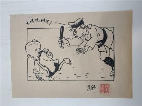 老漫画  一张 (包老包手绘) 0525039