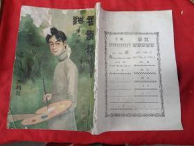 民国期刊《香艳杂志》民国,1厚册全,16开,厚1.1cm,品如图。
