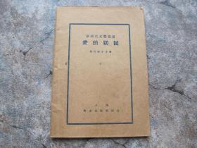 1934年 新时代文艺丛书《爱的初试》韦月侣 著  青春出版社 品好