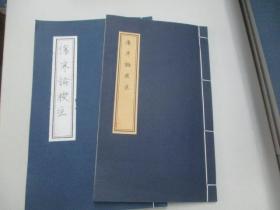 现代医学手稿线装本2册--王 心 怡《伤寒论校注》 16开122页