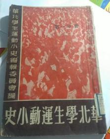 民国版 华北学生运动小史内容包括很多北京大学清华大学燕京大学学生运动内容, 1946~1947年抗暴运动 民国北京大学图书馆藏书并有注销印章 华北学生运动小史(第一分册、有团结就是力量漂亮木刻图,华北学生运动小史编辑委员会编印1948年一版一印、内有插图老照片多幅),品相好,八五品,民国北大馆藏印章少见