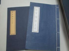 现代医学手稿线装本2册--郭 瑞  娟 《伤寒论校注:1-7篇》 16开126页