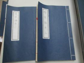 现代医学手稿线装本2册--李 茜 《伤寒论校注:1、3-11篇》 16开118页