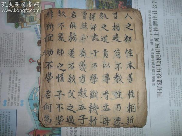 民初手抄本《三字经》《最新三字经》两种一册全。【《最新三字经》内容新颖,有革命内容】