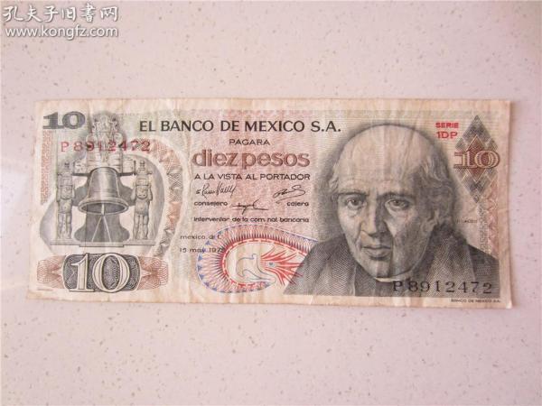 早期墨西哥10元