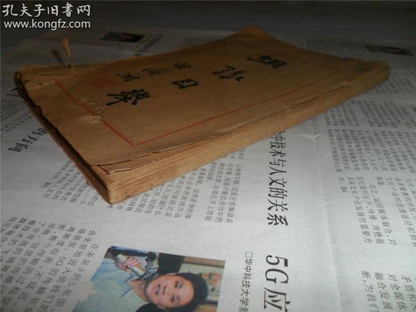 民国二十一年初版,台山县地方教育文献《小学表册释例》一册全。