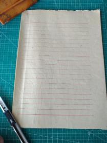 民国老信笺纸红栏信纸,竹纸印制一刀共20张,尺寸26.5x19㎝。包老。有鼠咬破边。