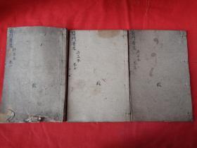 中医木刻本《医门普度》乾隆37年,3厚册全,大开本,品如图。