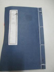 现代医学手稿线装本2册--马 欣《伤寒论校注》 16开118页