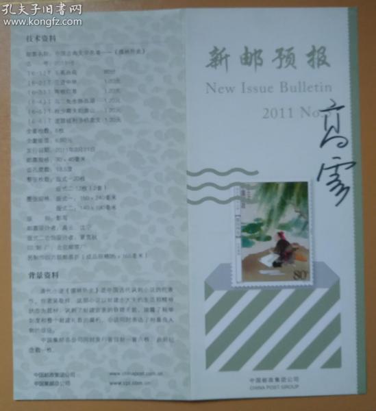 签名-- 新邮预报 (1)