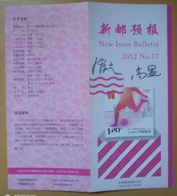 签名-- 新邮预报 (2)