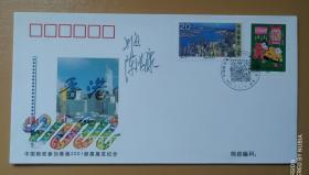 签名-- 纪念封 (1)