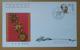 签名-- 纪念封 (4)