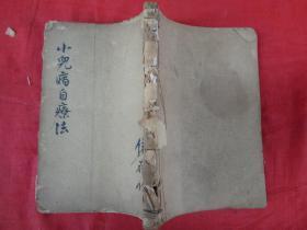 民国中医平装书《小儿病治疗法》民国24年,1厚册全,上海中央书店,品好如图。