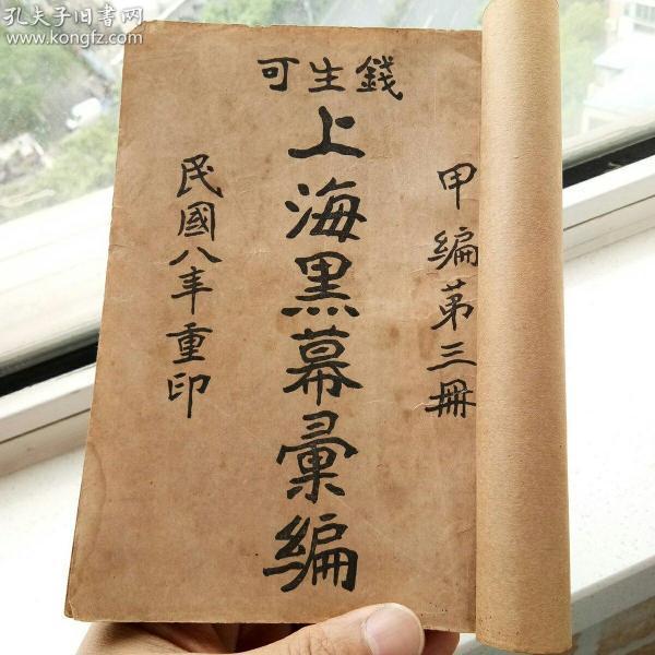 民国8年重印《上海黑幕汇编》甲编第三册,钱生可著