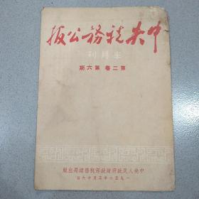 1952年中央税务公报三本