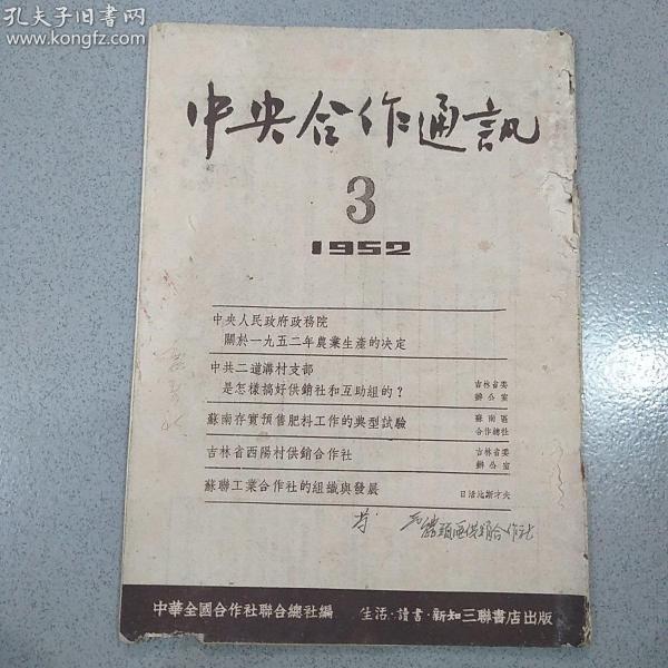 1952年中央合作通讯(3.4.5)期