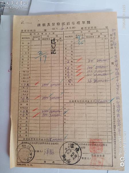 民国时期 洋县邮政单据 2#