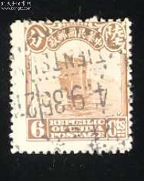 民国帆船邮票。棕色6分筋票。具体如图,品好无薄