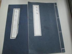 现代医学手稿线装本2册--卜 涵 博 《伤寒论》 16开66页