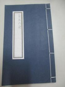 现代医学手稿线装本3册--李 佳 璇《黄帝内经素问:1-2、4-5、7-11、39-46篇》70页《伤寒论》32页 16开