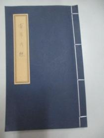 现代医学手稿线装本3册--刘 越《黄帝内经素问:1-18篇》16开122页