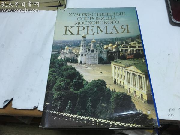 俄文原版 克里姆林宫 珍宝   内柜1  门里