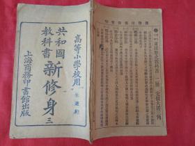 民国课本线装书《共和国教科书-----新修身》民国元年,1册(第3册),包公毅等编,商务印书馆,品好如图。